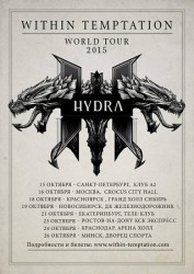 Within Temptation в Ростове!