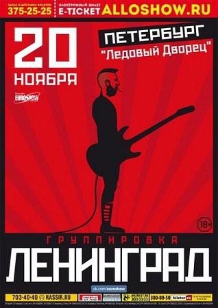 Афиша концерт в спб 2015 купить билеты в театры спб по акции