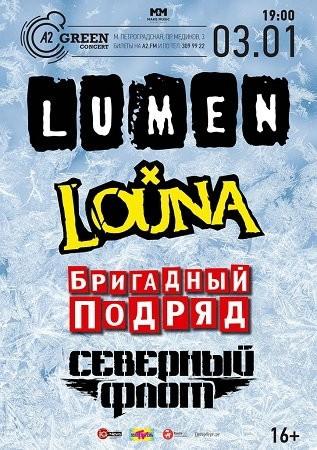 Концерты афиша на январь 2016 москва кино родина николаев афиша