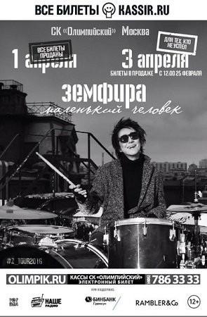 Земфира концерт в спб билеты купить афиша театров москвы январь 2016