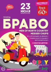 "Фестиваль музыки и стиля ""Back to the 60's"" в Москве!"