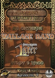 ������ 28.10 ★ Wallace Band, Later � ������!