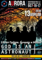 God Is An Astronaut в Санкт-Петербурге!