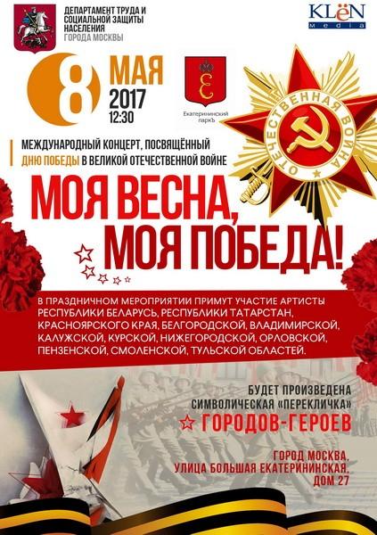 Афиша концерт ко дню победы оперный театр новосибирск стоимость билетов