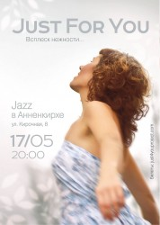 Jazz в Анненкирхе. Концерт Just for You