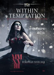 WITHIN TEMPTATION в Санкт-Петербурге!